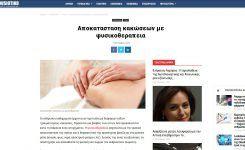 Αποκατάσταση κακώσεων με φυσικοθεραπεία